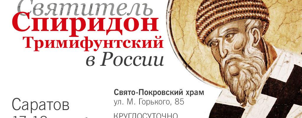 Духовенство Петровского благочиния совершит молебен у мощей святителя Спиридона